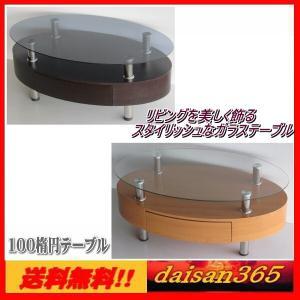 ガラステーブル 100幅 楕円形 強化ガラス センターテーブル |daisan-store