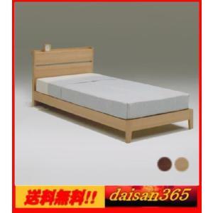 シングルベッドフレーム シングルベット ローベッド 木製 棚付 すのこベッド タモ突板 Sベッド |daisan-store