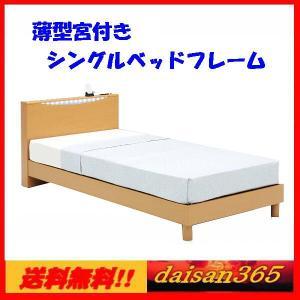 シングルベッドフレーム シングルベット ローベッド 木製 省スペース宮付 Sベッド|daisan-store