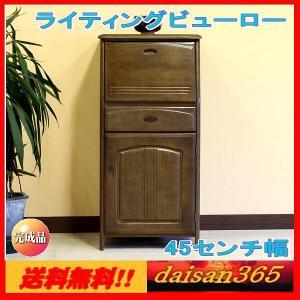 ライティングデスク 机 45幅 木製  daisan-store
