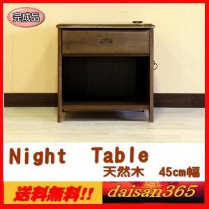 ナイトテーブル サイドテーブル 完成品 45cm幅 木製  |daisan-store