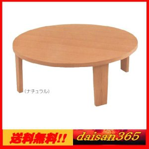 都会的 リビングテーブル ダックス Ф100  脚折れ 円型 センターテーブル 応接台 円卓 ビーチ突板 2色対応 |daisan-store