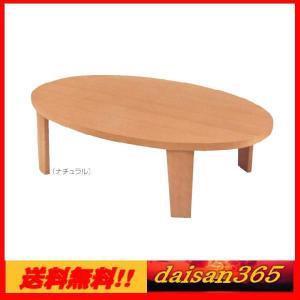 都会的 リビングテーブル ダックス 110 脚折れ 楕円 センターテーブル 応接台 円卓 ビーチ突板 2色対応 |daisan-store