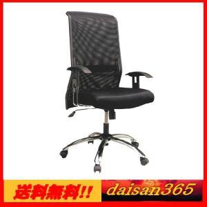 ロッキング オフィスチェア A-104 メッシュ パソコンチェア ビジネスチェア|daisan-store