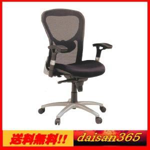 ロッキング オフィスチェア D8002(B)  メッシュ パソコンチェア ビジネスチェア|daisan-store