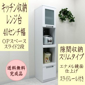 食器棚 レンジ台 隙間収納 キッチン収納 オープンボード 40幅 ハイタイプ 鏡面 ホワイト  |daisan-store