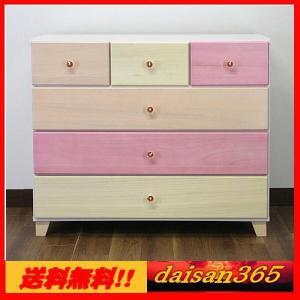 ローチェスト90センチ4段 パステルカラー3色引出し 脚付 整理ダンス 収納|daisan-store