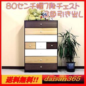 整理タンス ビスコ 80cm ハイチェスト 国内生産 送料無料 かわいい daisan-store