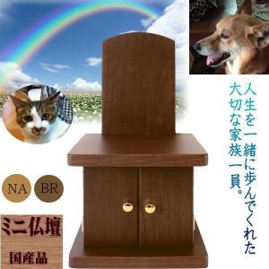 国内生産 ペット仏壇 小型仏壇 ミニ仏壇 ナチュラル・ブラウン 2色対応 |daisan-store