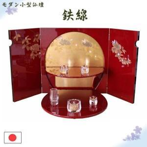 職人が作った高級小型仏壇 ステージ型 2段 鉄線 国産 オープン型 現代風仏壇 ミニ仏壇|daisan-store