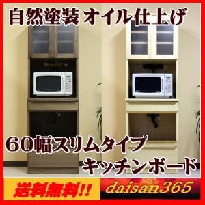 天然木 送料無料 食器棚 ダイニングボード オープンボード ソフィー 60幅 木製 オイル仕上 キッチンボード|daisan-store