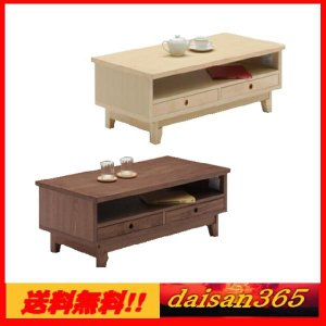 天然木 リビングテーブル 102サイズ ソフィー ウォールナット ハードメープル 木製 木脚 収納棚付 引き出し付|daisan-store