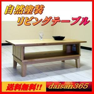 リビングテーブル 104サイズ モニカ 自然塗装 アルダー材 センターテーブル|daisan-store
