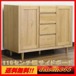 116幅 サイドボード ジュリア リビング収納 アルダー材 自然塗装 オイル仕上げ 脚付 daisan-store