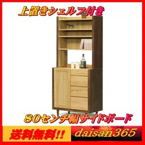 北欧風 80幅 上置きシェルフ付きサイドボード ニコル リビング収納 ツートンカラー 木脚付 daisan-store