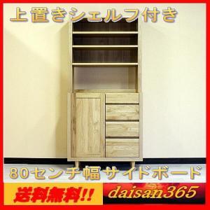 80幅 上置きシェルフ付きサイドボード ジュリア リビング収納 アルダー材 自然塗装 オイル仕上げ 脚付 daisan-store