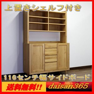 116幅 上置きシェルフ付きサイドボード ジュリア リビング収納 アルダー材 自然塗装 オイル仕上げ 脚付 daisan-store