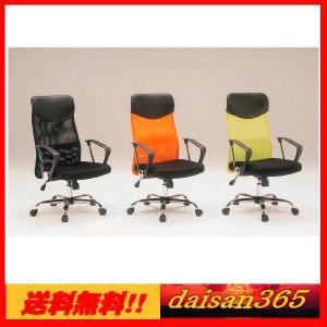オフィスチェア カラフル3色 H-935F-2R メッシュ素材 キャスター付 パソコンチェア 椅子 いす|daisan-store