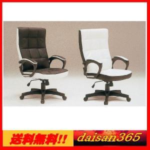 ロッキングチェア オフィスチェア キューブ パソコンチェア ビジネスチェア|daisan-store