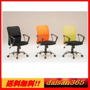 オフィスチェア カラフル3色 H-8678F メッシュ素材 キャスター付 パソコンチェア 椅子 いす|daisan-store
