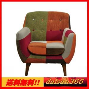 一人掛けソファ 肘付 カラフル ファブリック 布製 daisan-store