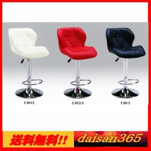 Bar-Chair  バーチェアー SP-1351-9  3色対応 |daisan-store