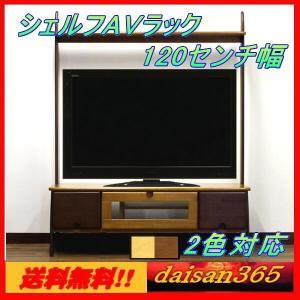 120TVボード シェルフ AVラック daisan-store