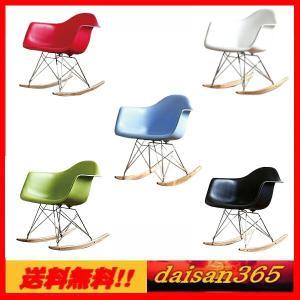 イームズチェアー RAR ロッキングチェア- Eames 5色対応 |daisan-store
