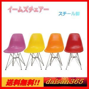 イームズチェアー スチール脚 Eames 4色対応 |daisan-store