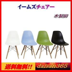 イームズチェアー 木製脚 Eames 4色対応 |daisan-store