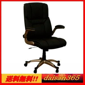 オフィスチェアー 昇降式 キャスター付 パソコンチェア ビジネスチェア ダークブラウン|daisan-store