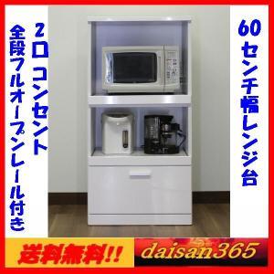 レンジ台 60幅 キッチン収納 家具通販 送料無料 完成品 オープンタイプ・フルオープンレール仕様 ホワイト 鏡面 |daisan-store
