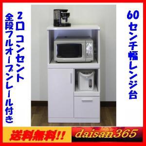 レンジ台 60幅片扉 フルオープンレール仕様 ホワイト 鏡面|daisan-store