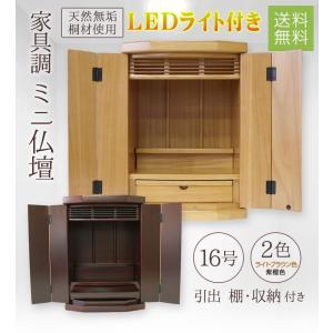 ミニ仏壇 LEDライト付き 家具調 16号 紫檀色 ライトブラウン 2色対応 桐材 無垢材使用 |daisan-store