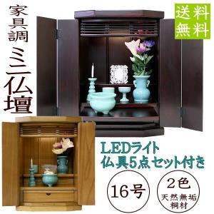 LEDライト付き 家具調小型仏壇16号 紫檀色 ライトブラウン 仏具(小)5点セット 青磁 白磁 香炉灰付き 桐材|daisan-store