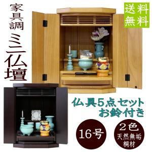 家具調 小型仏壇 16号 2色対応 青磁 白磁 仏具(小)5点セット おりん |daisan-store