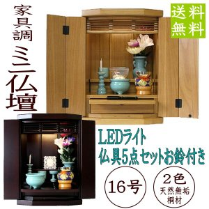 家具調小型仏壇 16号   LEDライト付き  青磁 白磁 仏具(小)5点セット おりん|daisan-store