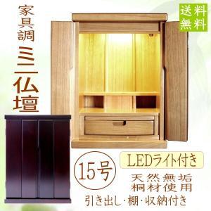 家具調 小型仏壇 15号 LEDライト付 ライトブラウン・紫檀色|daisan-store