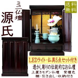 LEDライト付き家具調ミニ仏壇 源氏 紫檀色 仏具5点セット青磁・白磁(小) 香炉灰付き |daisan-store
