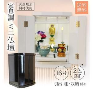 仏壇 小型仏壇 エナメル16号 ホワイト ブラック 艶あり 仏具5点セット 青磁 白磁|daisan-store