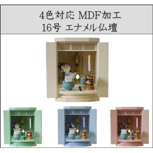 ミニ仏壇 エナメル 家具調 小型仏壇 16号 黄 緑 青 ピンク 4色対応 |daisan-store