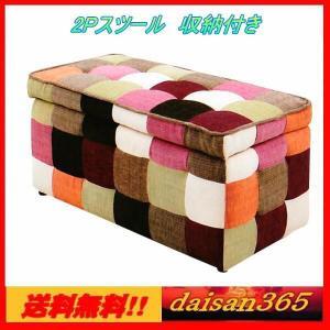 2Pスツール ボックス カラフル イス 椅子 いす  オットマン  daisan-store
