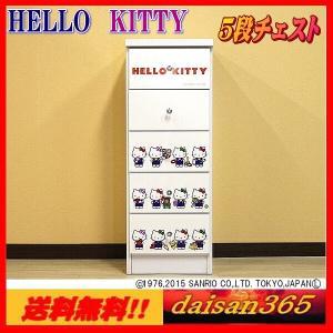 キティちゃん 家具 ミニチェスト 5段 整理ダンス 収納 daisan-store