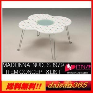 MADONNA NUDES 1979 フラワー センターテーブル 花型 マドンナヌーズ ブランド  |daisan-store