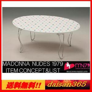 MADONNA NUDES 1979 オーバル  75センターテーブル 楕円 マドンナヌーズ ブランド  |daisan-store