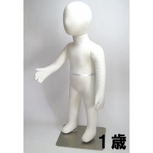 1歳用 子ども用 マネキン 子供トルソー 身長72cm うで可動式 MK-1812Y|daisei120