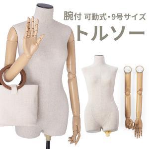 訳あり箱痛み●腕付トルソー 可動式 肩から指の関節まで動きます マネキン MK-6299Y|daisei120