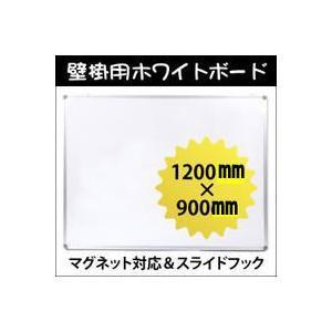 ホワイトボード[改良型] 壁掛け 1200×900 マグネット可 WB-5513Y