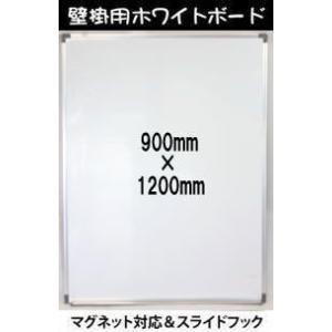 ホワイトボード[縦型]壁掛け 900×1200mm マグネット可 WB-3861Y daisei120