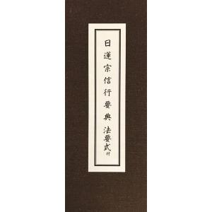 日蓮宗信行要典 法要式付き